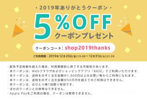 5%クーポン(2019)